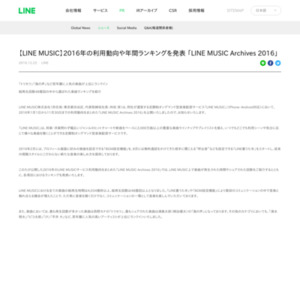 LINE MUSIC Archives 2016