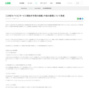 【 LINEモバイル】サービス開始半年間の実績と今後の展開
