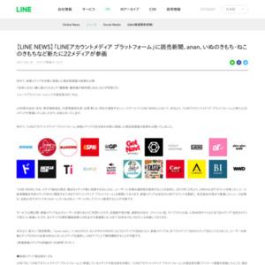 「LINEアカウントメディア プラットフォーム」参画メディアの担当者を対象に実施した満足度調査
