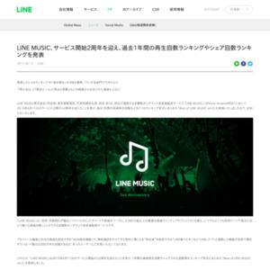 LINE MUSIC 過去1年間の再生回数ランキングやシェア回数ランキング