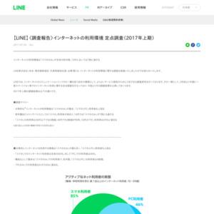 インターネットの利用環境 定点調査(2017年上期)