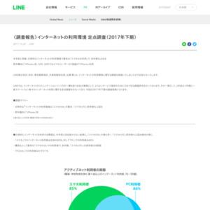 〈調査報告〉インターネットの利用環境 定点調査(2017年下期)