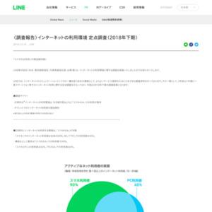 インターネットの利用環境 定点調査(2018年下期)