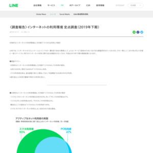 インターネットの利用環境 定点調査(2019年下期)