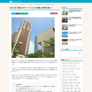 なぜ人気?港区のタワーマンションの価格上昇率が高い!