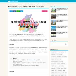 東京23区 中古マンション相場 上昇率ランキング(2019年)
