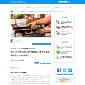 Eコマース&アプリコマース月次定点調査(2019年5月度)