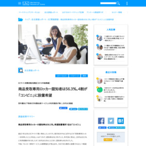 ECサイト消費者動向調査【2016年総集編】