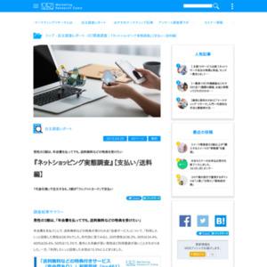 『ネットショッピング実態調査』【支払い/送料編】
