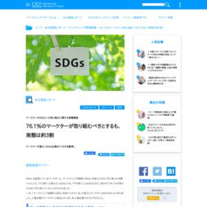 マーケターのSDGsへの取り組みに関する実態調査