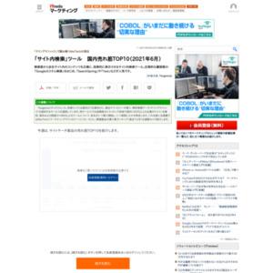 「サイト内検索」ツール 国内売れ筋TOP10(2021年6月)