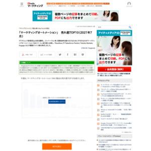 「マーケティングオートメーション」 売れ筋TOP10(2021年7月)