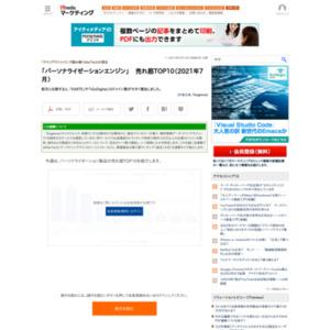 「パーソナライゼーションエンジン」 売れ筋TOP10(2021年7月)