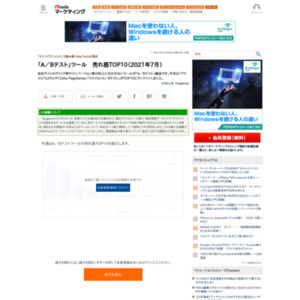 「A/Bテスト」ツール 売れ筋TOP10(2021年7月)