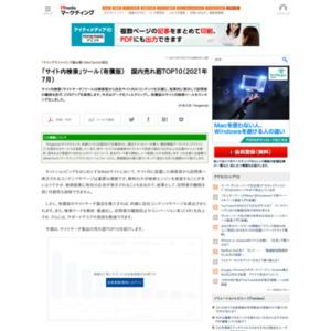 「サイト内検索」ツール(有償版) 国内売れ筋TOP10(2021年7月)