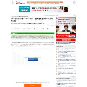 「マーケティングオートメーション」 国内売れ筋TOP10(2021年8月)