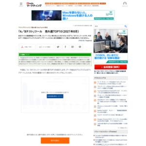 「A/Bテスト」ツール 売れ筋TOP10(2021年8月)