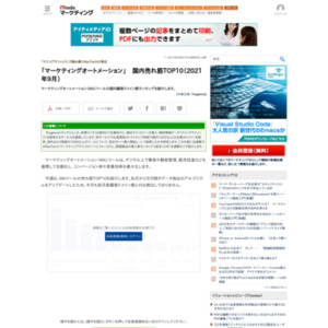「マーケティングオートメーション」 国内売れ筋TOP10(2021年9月)