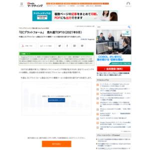 「ECプラットフォーム」 売れ筋TOP10(2021年9月)