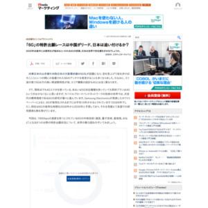 「6G」の特許出願レースは中国がリード、日本は追い付けるか?