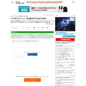 「A/Bテスト」ツール 売れ筋TOP10(2021年9月)