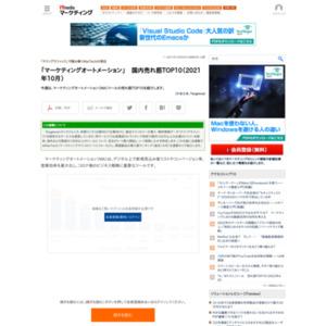「マーケティングオートメーション」 国内売れ筋TOP10(2021年10月)