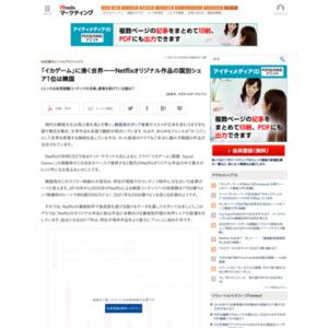 「イカゲーム」に沸く世界――Netflixオリジナル作品の国別シェア1位は韓国