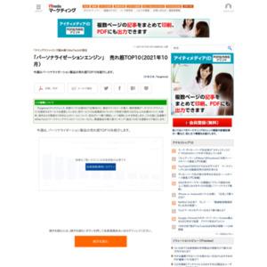 「パーソナライゼーションエンジン」 売れ筋TOP10(2021年10月)