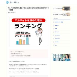 【アルバイトを辞めた理由ランキング】男女500人アンケート調査