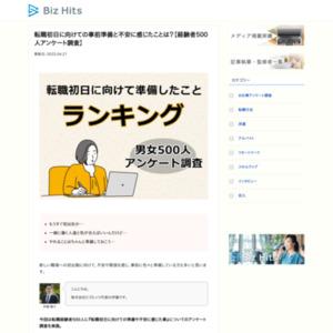 【転職初日に不安だったことランキング】男女500人アンケート調査