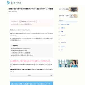 【転職で役立った資格ランキング】男女500人アンケート調査