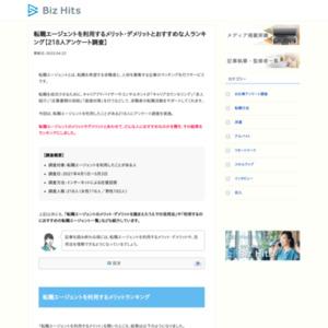 【転職エージェントを利用するメリット・デメリットランキング】218人アンケート調査