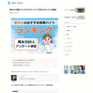 【夏休みの短期バイトおすすめランキング】男女500人アンケート調査