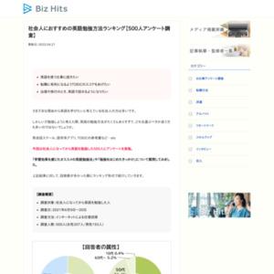 【社会人におすすめの英語勉強方法ランキング】500人アンケート調査