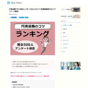 【円満退職のコツランキング】男女500人アンケート調査