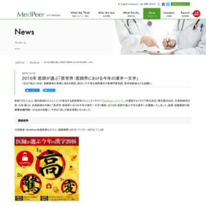 2016年 医師が選ぶ「医学界・医師界における今年の漢字一文字」