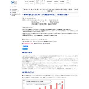 ミック経済研究所、「働き方改革」を支援するリモートアクセス&DaaS市場の中期予測を発表