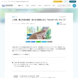 2012年夏発売の携帯電話・スマートフォン新端末購入意欲調査