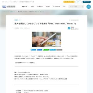 タブレット端末の所有率及び購入意向調査【2012年10月】