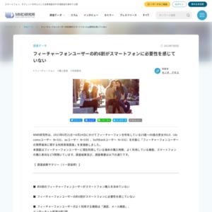 フィーチャーフォンユーザーの携帯端末に関する利用実態調査