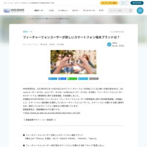 フィーチャーフォンユーザーの携帯端末に関する利用実態調査 2