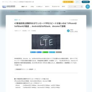 2014年3月iPhone、Android 47都道府県340箇所通信速度調査