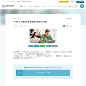 2014年2月タブレット端末に関する利用動向調査