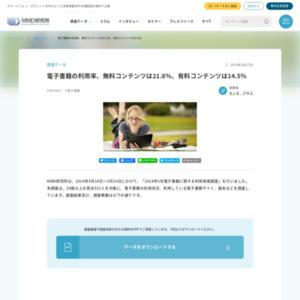 2014年3月電子書籍に関する利用実態調査