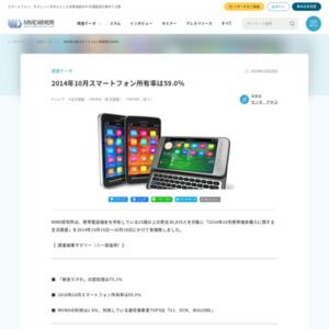 2014年10月携帯端末購入に関する定点調査