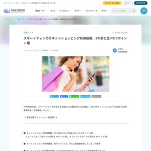2014年ネットショッピングに関する利用実態調査