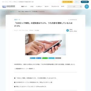 2015年4月携帯端末購入に関する定点調査