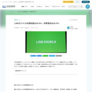 LINEモバイルに関する調査