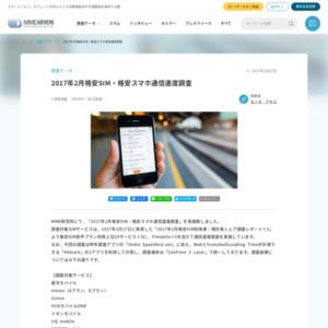 2017年2月格安SIM・格安スマホ通信速度調査