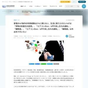 「モノ・コト」インターネットがもたらすライフスタイルの変化日本におけるIoT意識調査